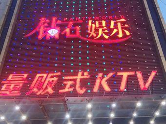 钻石娱乐量贩式KTV(府前西街店)