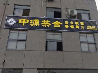 中源茶舍(九龙路店)