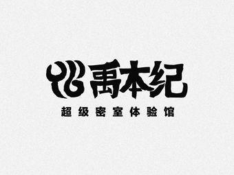 禹本纪超级密室体验馆(五泉山店)