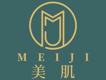 M·J韩式科技美肤中心