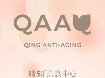 QAA 晴知你美·抗衰中心