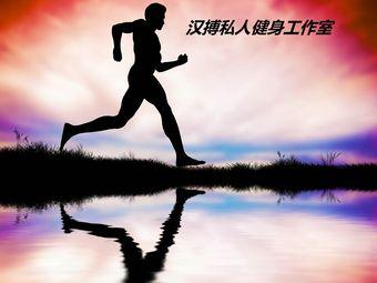 汉搏私人健身工作室(爱建涛园店)
