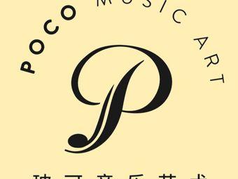Poco Music Art ??梢魳匪囆g