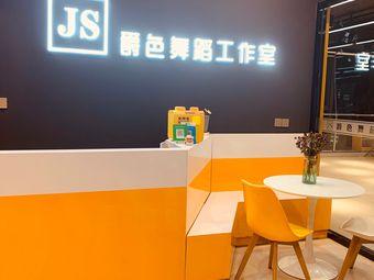 JS爵色舞蹈工作室