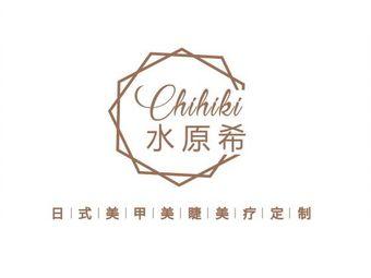 水原希&Chihiki 日式美甲美睫美疗定制