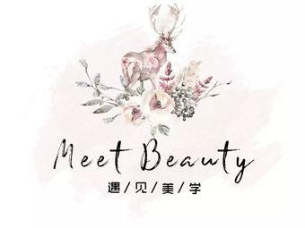 Meet遇·見美學工作室