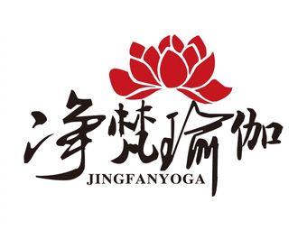 净梵瑜伽(美学中心店)