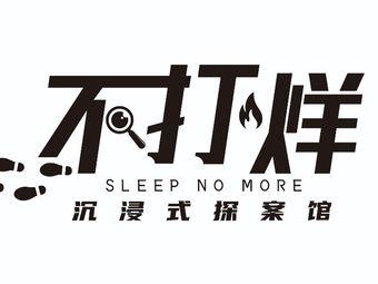 不打烊沉浸式剧本探案馆(高新店)
