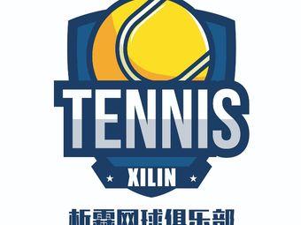 析霖网球俱乐部