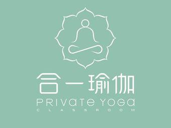 合一私教瑜伽