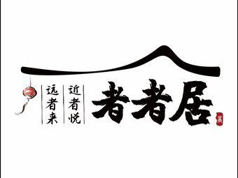者者居·东南枝·沉浸式剧本馆