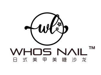 WHO'S NAIL日式美甲美睫