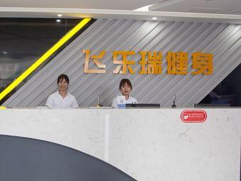 飞乐瑞国际游泳健身(茶城店)