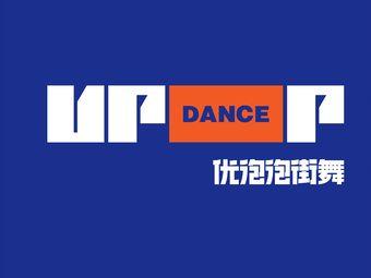 优泡泡街舞流行艺术学院(长白校区)