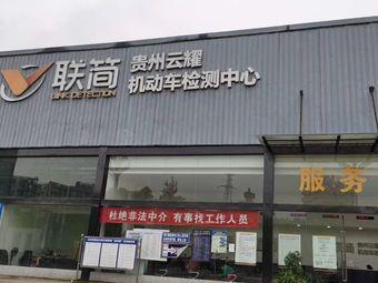 联简·云耀机动车(观山湖店)