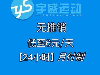 宇盛运动 Fitness lab plus(世嘉君座店)