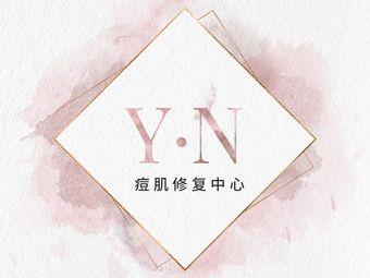Y·N痘肌修复中心