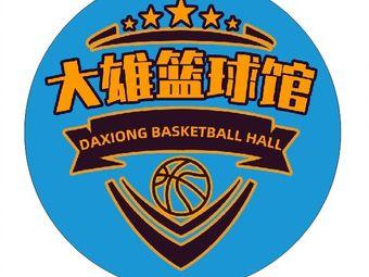 大雄篮球馆