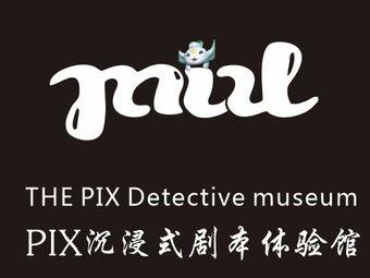 PIX沉浸式剧本体验馆