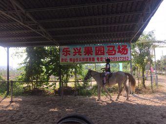 乐兴果园自助烧烤骑马场
