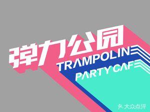 SpringPark弹力公园健身蹦床馆