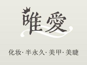 唯爱化妆美甲美睫半永久(杨家坪店)