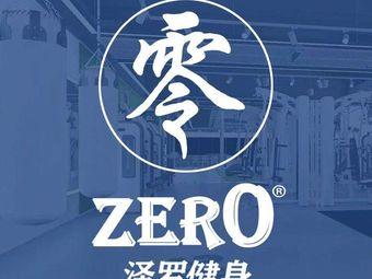 ZERO泽罗健身会所