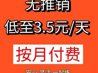 千人私教团课健身中心(常州店)