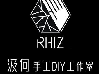 RHIZ汲何手工银饰拼豆DIY工作室(明润广场店)