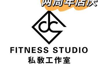 DC健身私教工作室