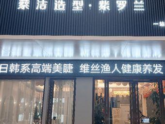 蔡洁造型紫罗兰佐登妮丝店