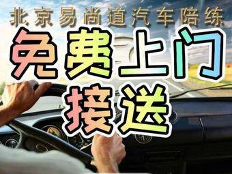 北京易尚道汽车陪练(海淀上地店)