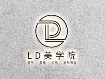LD美学院