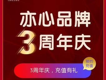 亦心日本永久脱毛(会展中心店)