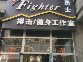 Fighter勇士搏击健身工作室