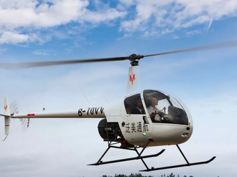 泛美通航(直升機體驗中心)