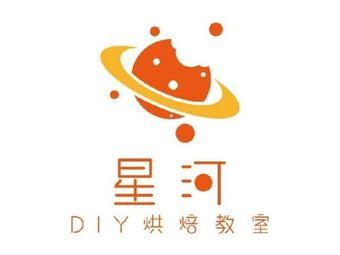 星河DIY烘焙教室