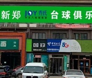乔氏台球俱乐部(华南城一店)