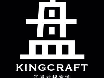 盘Kingcraft沉浸式探案馆