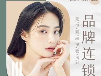 YUNXI蕴熙半永久纹眉(苏州万达店)