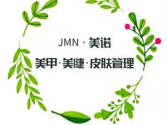 JMN•美诺美甲美睫