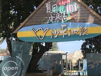 沙卡冲浪俱乐部(日月湾店)