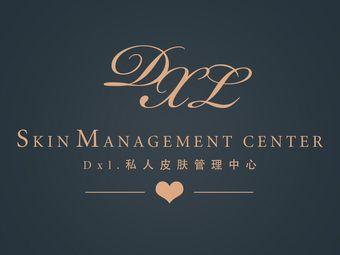 DXL.私人皮肤管理中心
