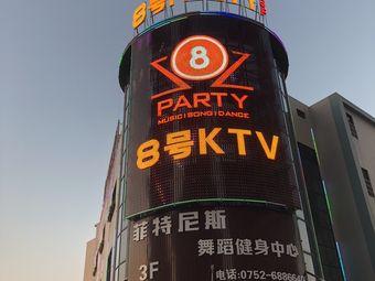 8号party KTV