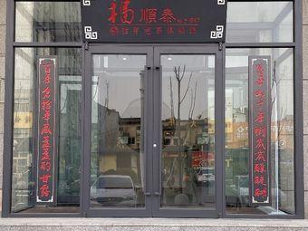 拾年茶馆(喜马拉雅店)