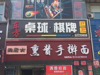 东方桌球棋牌(牛马行店)