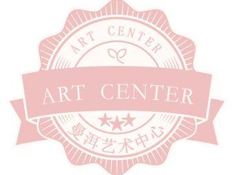 曼洱艺术培训中心