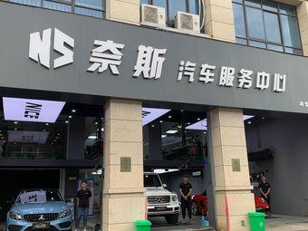 奈斯汽车服务中心(鸿景店)