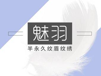 魅羽·半永久纹眉纹绣(珠海华发商都店)