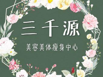 三千源美容美体瘦身中心(新城区店)